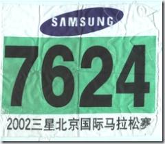 2002北京国际马拉松 - 号码布