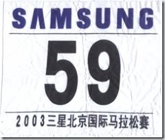 2003北京国际马拉松 - 号码布