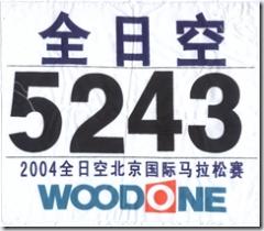 2004北京国际马拉松 - 号码布