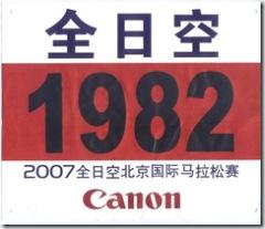 2007-mini