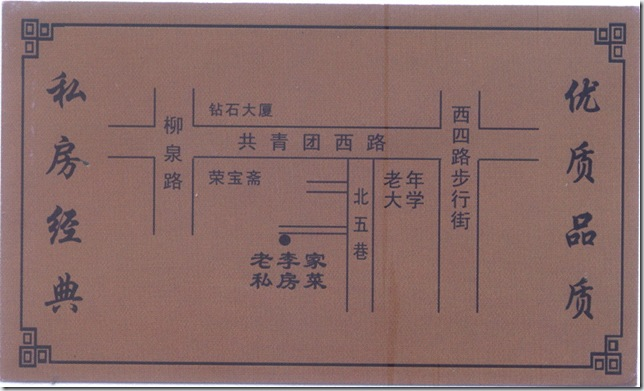 2008-09-21 11-05-30_0003-2