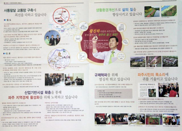 韩国议员宣传材料