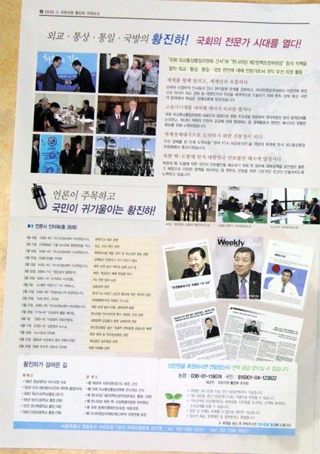 韩国国会议员资料