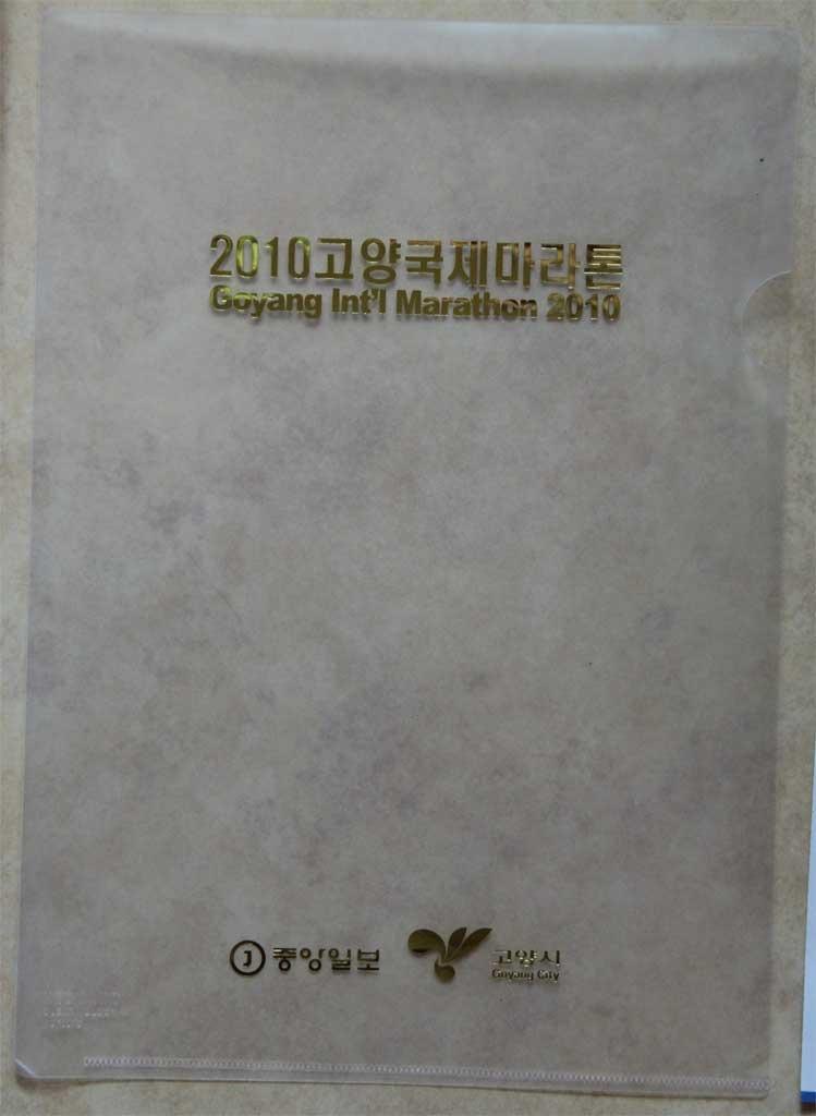 收到了高阳国际马拉松的成绩单