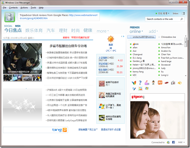 windows live messeger 默认界面